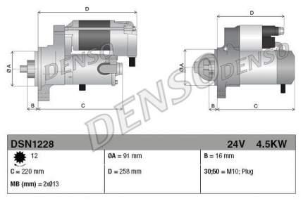 Стартер DENSO DSN1228