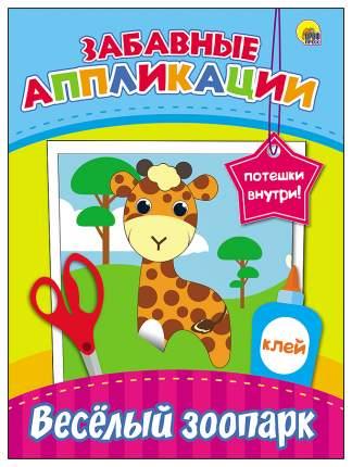 Проф-Пресс Забавные Аппликации, Весёлый Зоопарк