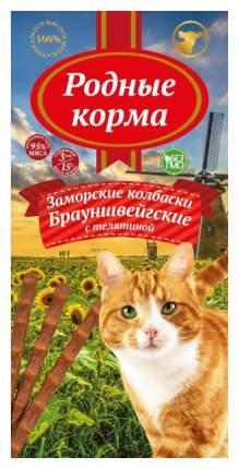 Лакомство для кошек Родные корма Заморские колбаски Брауншвейгские с телятиной 15 г