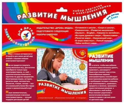 Набор карточек Дрофа-Медиа для электровикторины Развитие и мышление