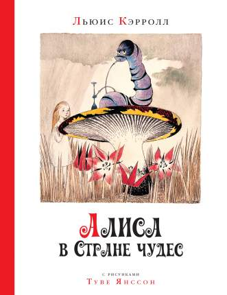 Алиса В Стране Чудес (Рис, т, Янссон)