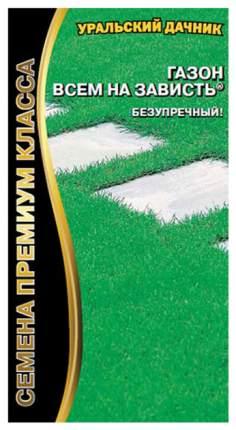 Семена Газон Всем на Зависть ®, 250 г Уральский дачник