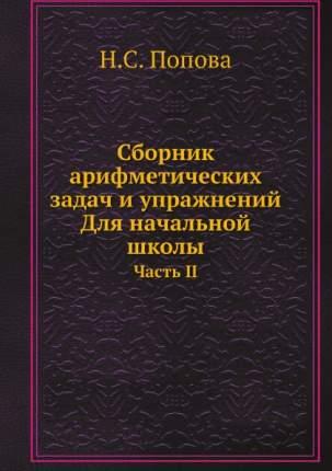 Сборник Арифметических Задач и Упражнений, для начальной Школы, Часть Ii