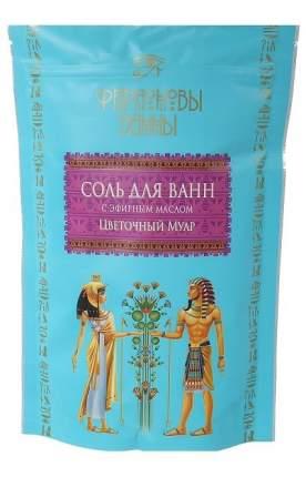 """Соль для ванн с натуральными экстрактами Фараоновы ванны """"Омолаживающая"""""""
