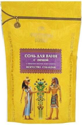Соль для ванн Фараоновы ванны Искусство соблазна 500 г