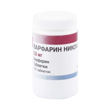 Варфарин-Никомед таблетки 2,5 мг 100 шт.