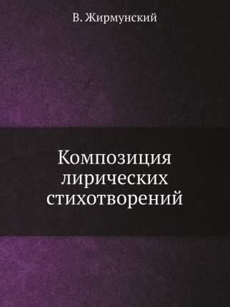 Композиция лирических Стихотворений