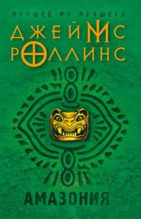 Книга Амазония