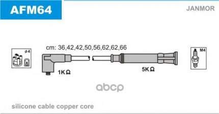 Комплект проводов зажигания JANMOR AFM64