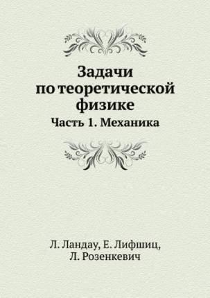 Задачи по теоретической Физике, Ч.1, Механика