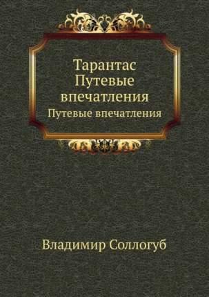 Книга Тарантас, Путевые впечатления