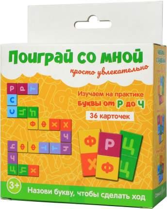 Развивающая игра Солнышко Арт Изучаем на практике буквы от Р до Ч