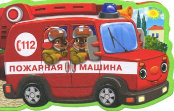 Книжка пожарная Машина