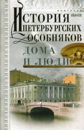 Книга История петербургских особняков, Дома и люди