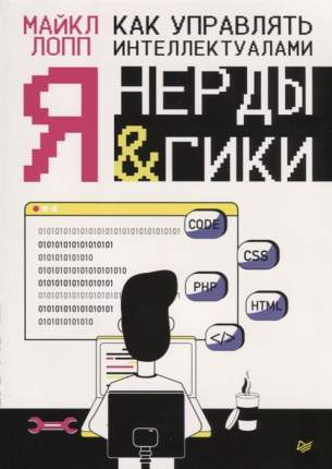 Книга Как Управлять Интеллектуалам и Я, Нерды и Гики
