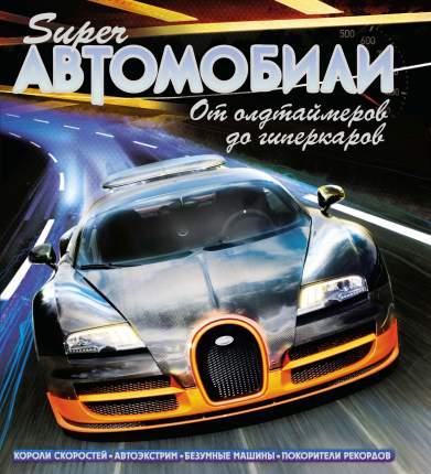 Суперавтомобил и От Олдтаймеров до Гиперкаров
