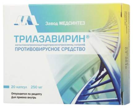 Триазавирин капсулы 250 мг 20 шт.