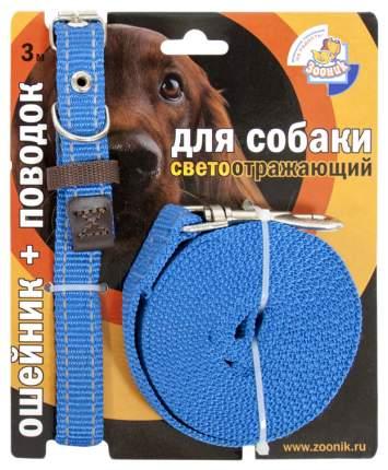 Ошейник и поводок для собак Зооник, светоотражающий, капрон, синий, 25мм, 37-51 см и 3 м