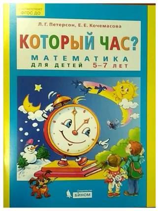 Петерсон, который Час? Математика для Детей 5-7 лет (Бином) (0+)