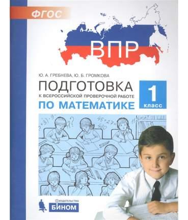 Впр, подготовка к Всероссийской проверочной Работе по Математике, 1 класс Гребнева