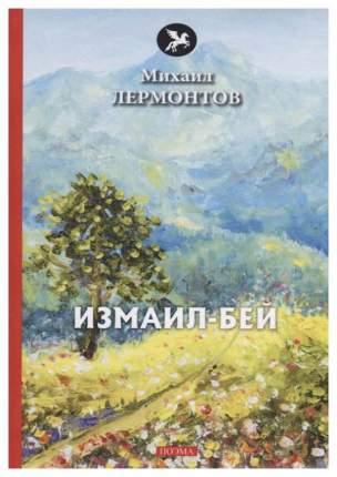 Измаил-Бей