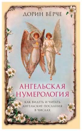 Книга Ангельская Нумерология
