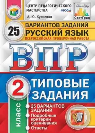 Впр, Цпм, Статград, Русский Язык, 2 кл, 25 Вариантов, тз, кузнецов (Фгос)