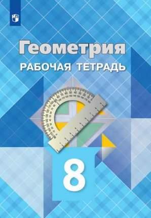 Атанасян, Геометрия, Рабочая тетрадь, 8 класс,