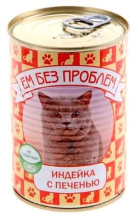 Консервы для кошек Ем Без Проблем, индейка с печенью, 410г