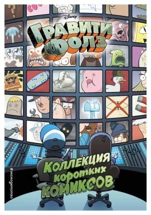 Комикс Гравити Фолз, Коллекция коротких комиксов