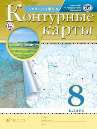 Контурные карты География 8 кл Рго (Фгос)