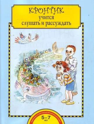 Малаховская, кронтик Учится Слушать и Рассуждать, 5-7 лет, тетрадь (Фгос)