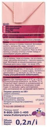 Морс Клюква и малина с 5 месяцев, 200 мл