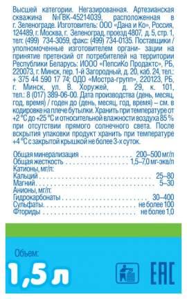 Детская вода Агуша с рождения 1,5 л