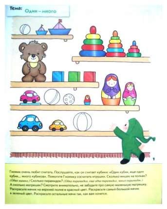 Рабочая тетрадь развитие Речи У Малышей. для Детей От 3-Х лет. Младшая Группа.