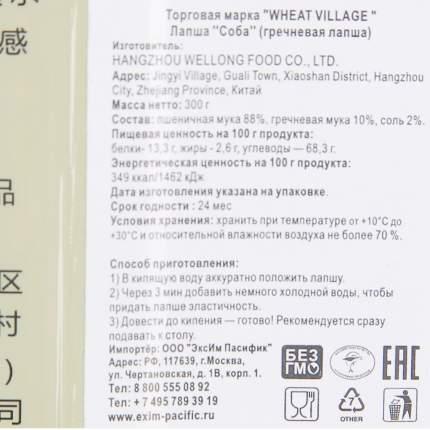 Лапша гречневая Wheat Village соба 300 г