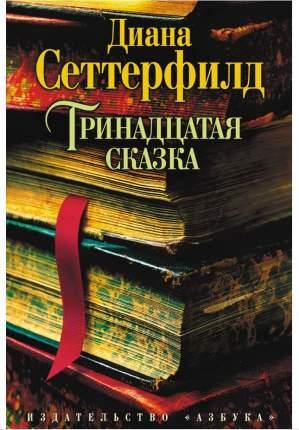 Книга Тринадцатая Сказка