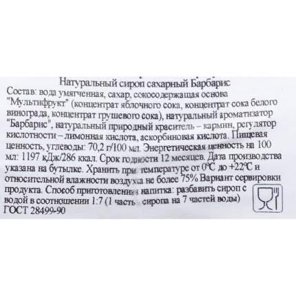 Сироп Home Bar барбарис натуральный 0.5 л