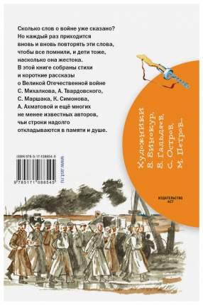 Книга Аст Михалков С., Симонов к. Стихи и Рассказы о Войне
