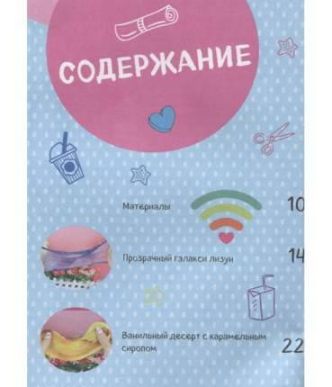 Super Слаймы От Стаси Мар. лучшие Рецепты От Самого популярного Diy- Блогера