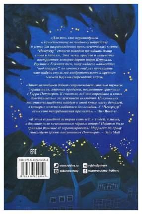 Книга Робинс Невермур. Испытания Морриган Кроу