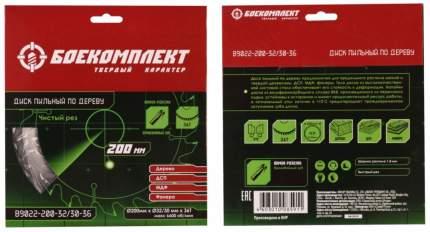 Пильный диск БОЕКОМПЛЕКТ B9022-200-32/30-36