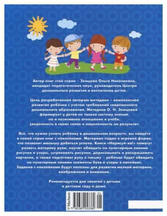 Нарисуй-Ка. 5-6 лет