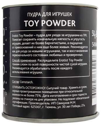 Пудра для ухода за секс-игрушками Erotist Toy Powder 50 г