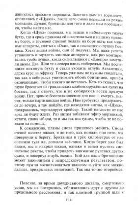 Книга Отрок