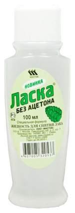 Жидкость для снятия лака ЛАСКА 073-027