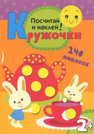 Книга С наклейками Мозаика-Синтез кружочк и посчитай и наклей (Мс10368)