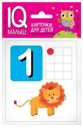 Обучающие карточки Айрис-Пресс Умный Малыш Считаем От 1 до 12 64506