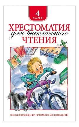 Книжка Росмэн Хрестоматия для Внеклассного Чтения 4 класс