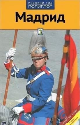 Мадрид, путеводитель С Мини-Разговорником
